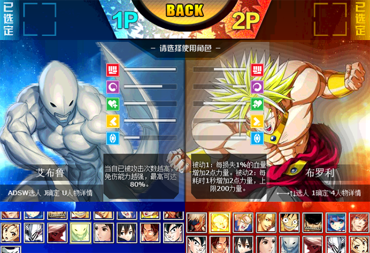 game anime battle 3.1 online pc hinh anh 2